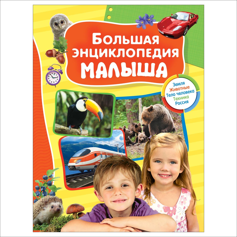 Большая энциклопедия малыша.