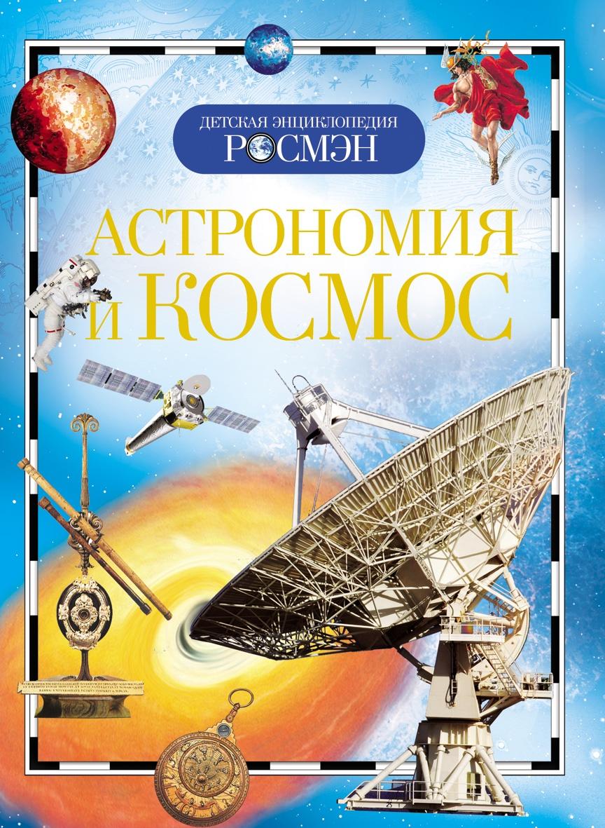 цены на Астрономия и космос (Детская энциклопедия РОСМЭН)  в интернет-магазинах