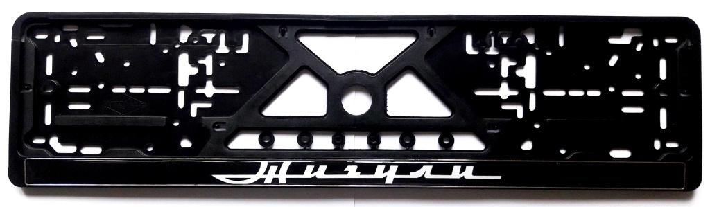 Рамка номера Жигули, черная, силикон для автомобиля жигули установлены следующие