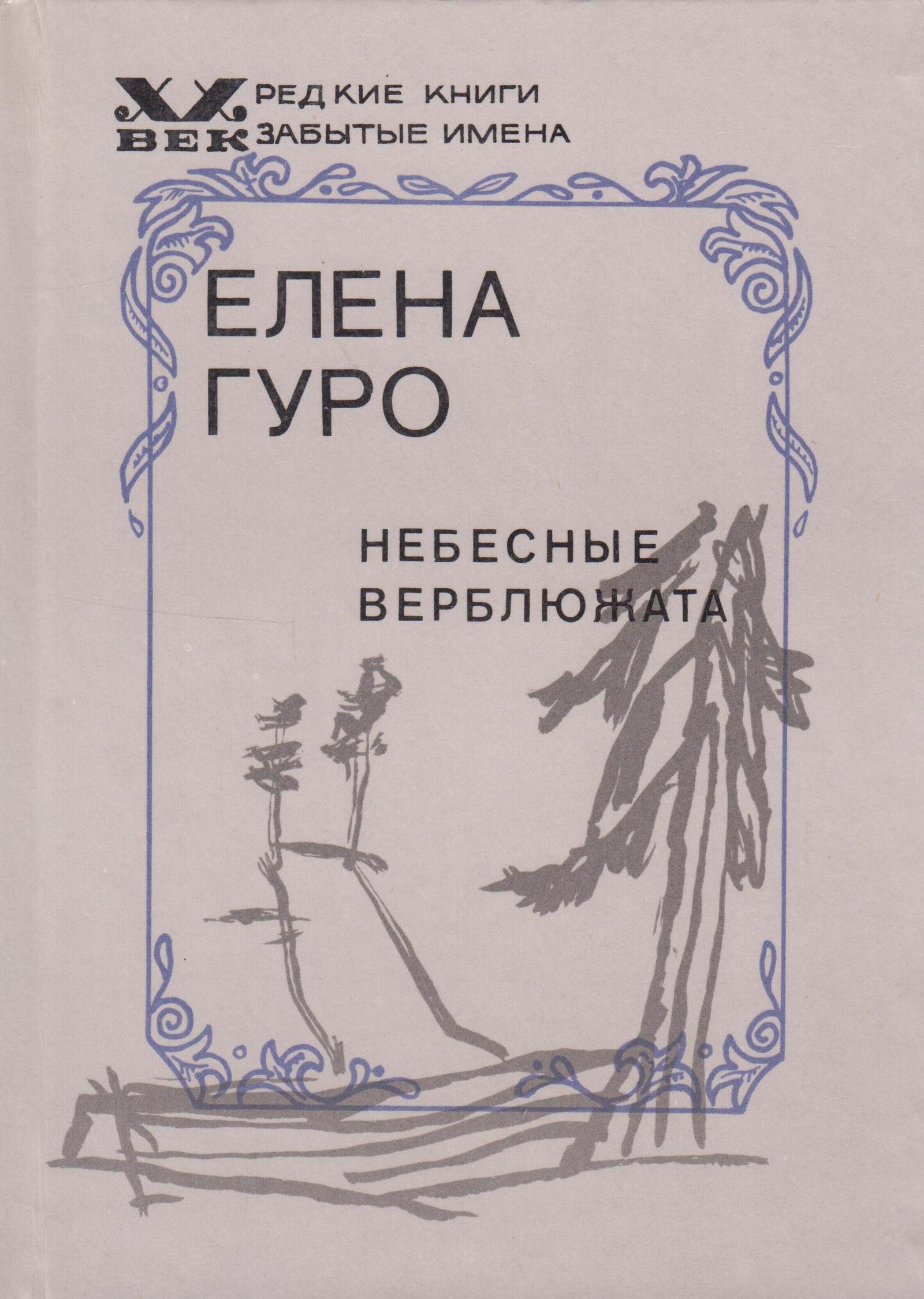 Гуро Елена Генриховна Небесные верблюжата толстая е бедный рыцарь интеллектуальное странствие акима волынского