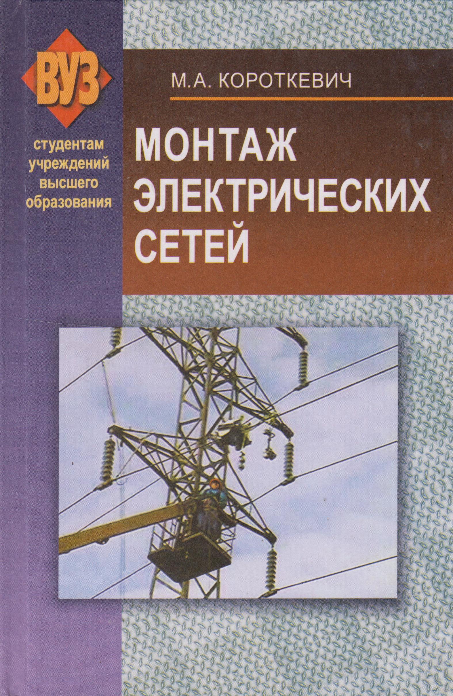 Короткевич Михаил Андреевич Монтаж электрических сетей