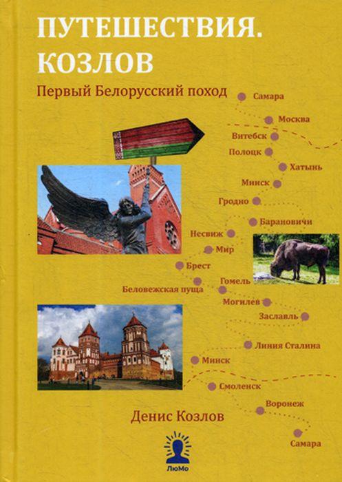 Денис Козлов Путешествия. Козлов. Первый белорусский поход