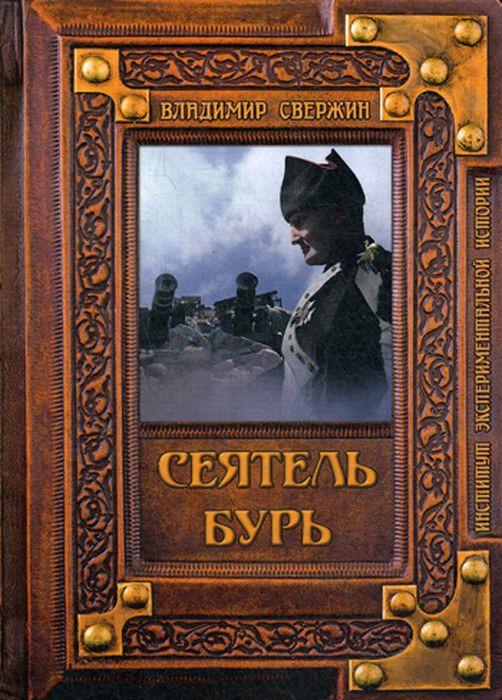 Владимир Свержин Сеятель бурь