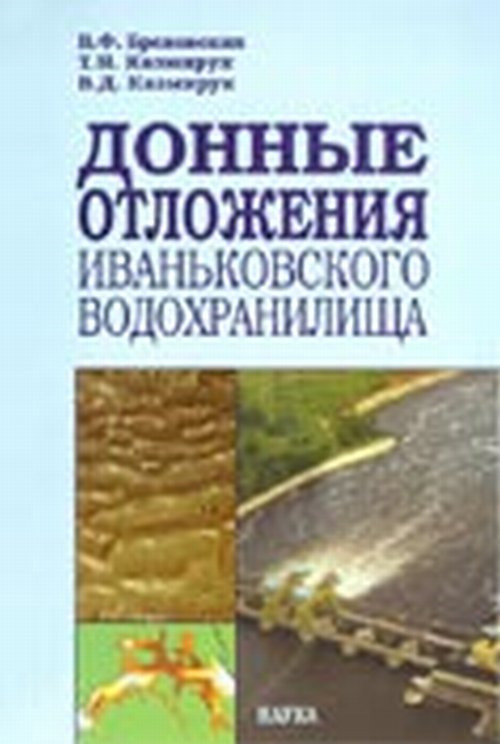 Донные отложения Иваньковского водохранилища. Состояние, состав, свойства
