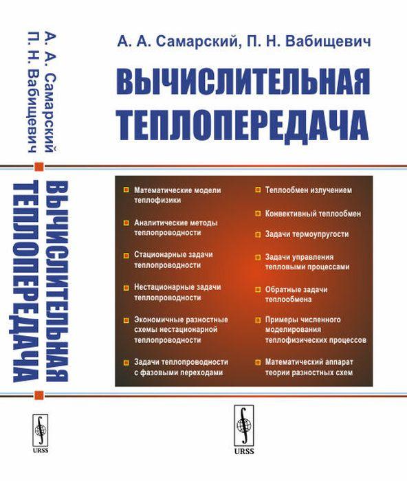 А. А. Самарский, П. Н. Вабищевич Вычислительная теплопередача позаментье а стратегии решения математических задач различные подходы к типовым задачам