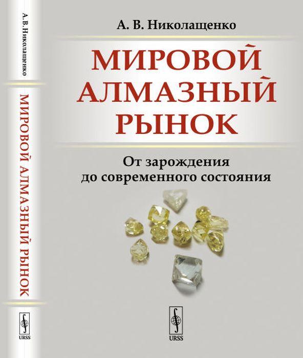 Мировой алмазный рынок. От зарождения до современного состояния