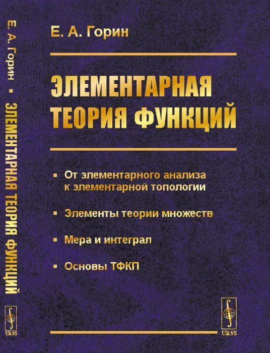Элементарная теория функций. Е. А. Горин