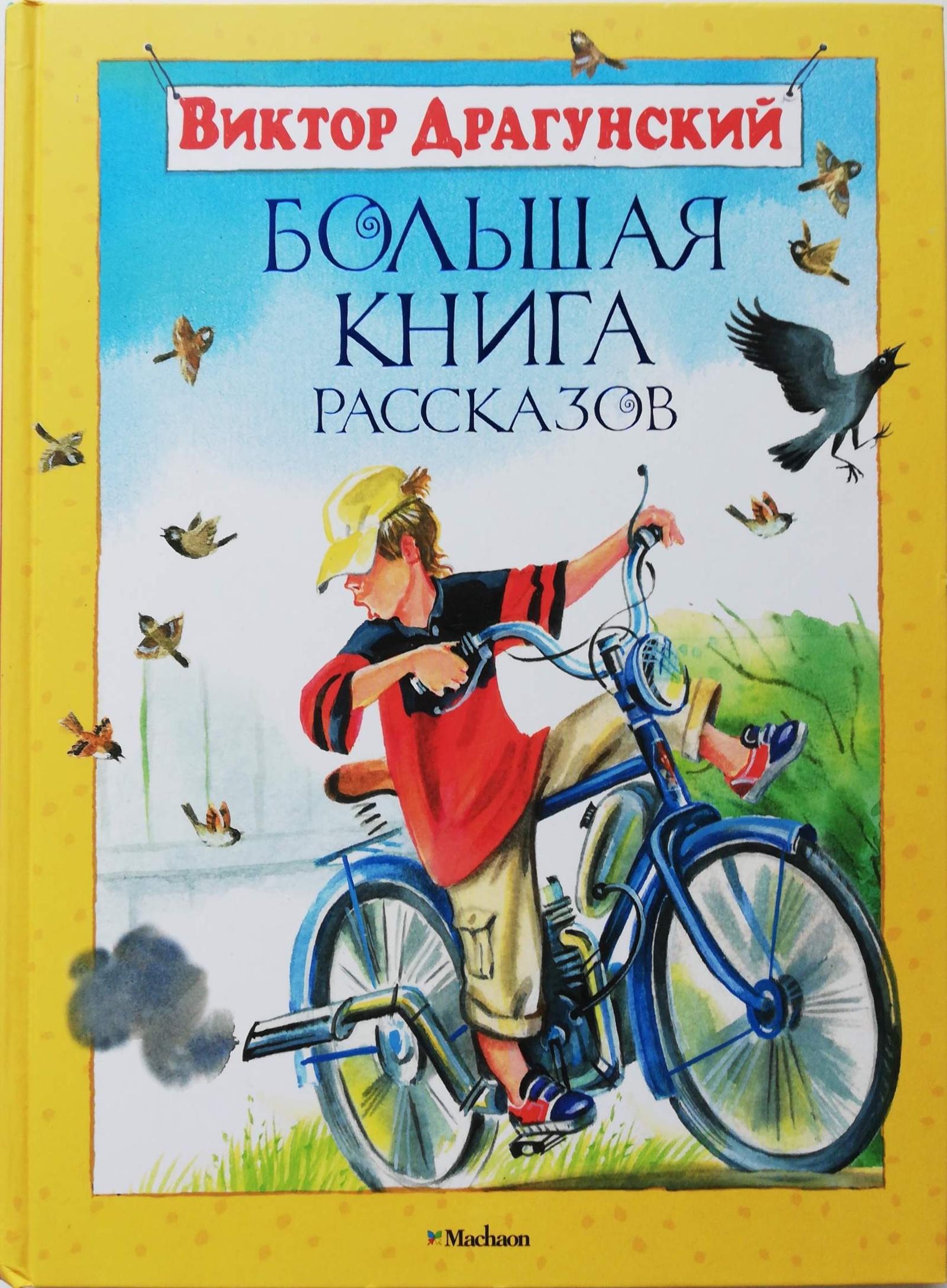 Драгунский Виктор Юзефович Большая книга рассказов