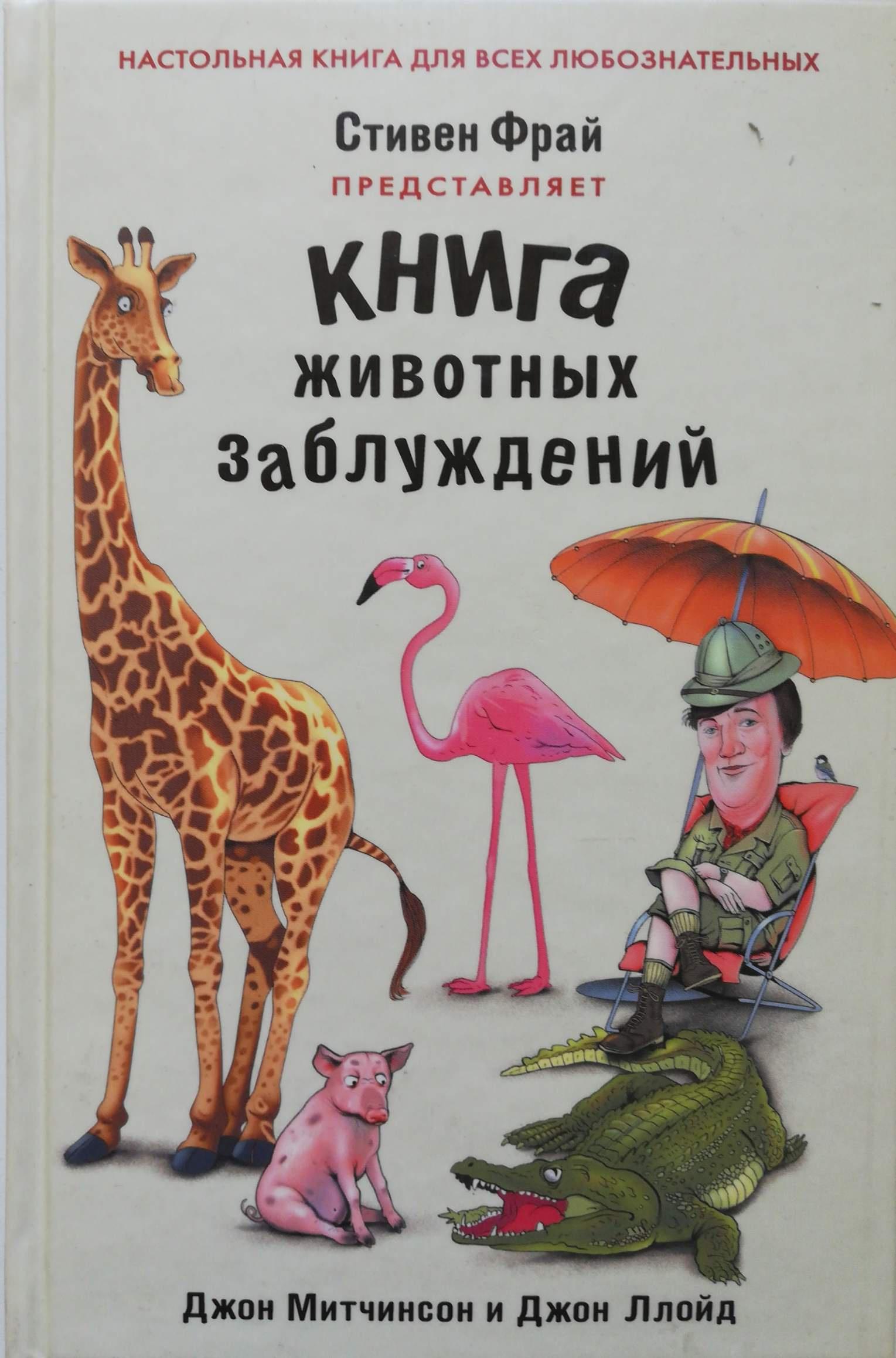Ллойд Джон, Митчисон Джон Книга животных заблуждений