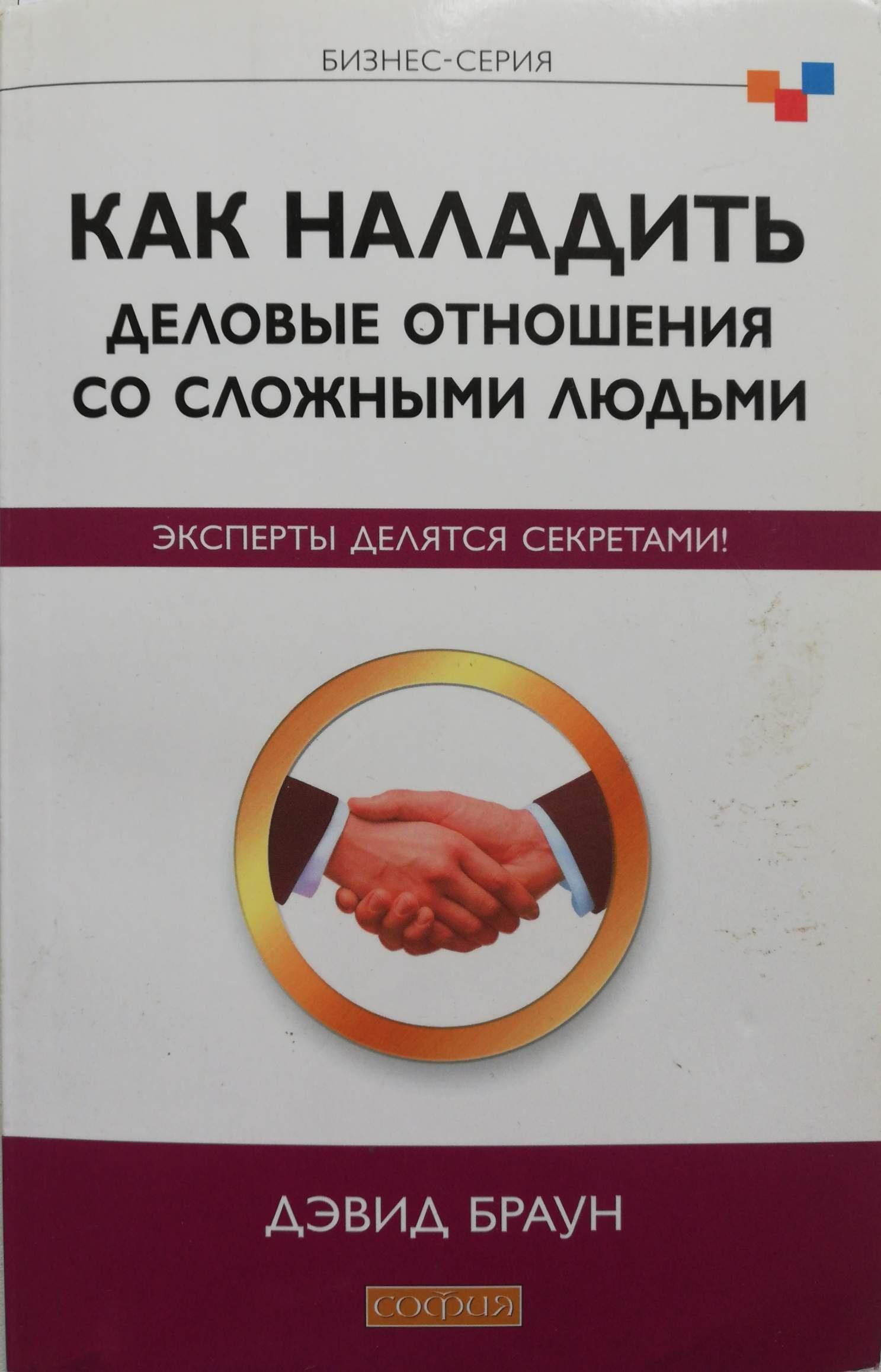 Браун Дэвид Как наладить деловые отношения со сложными людьми. Эксперты делятся секретами!