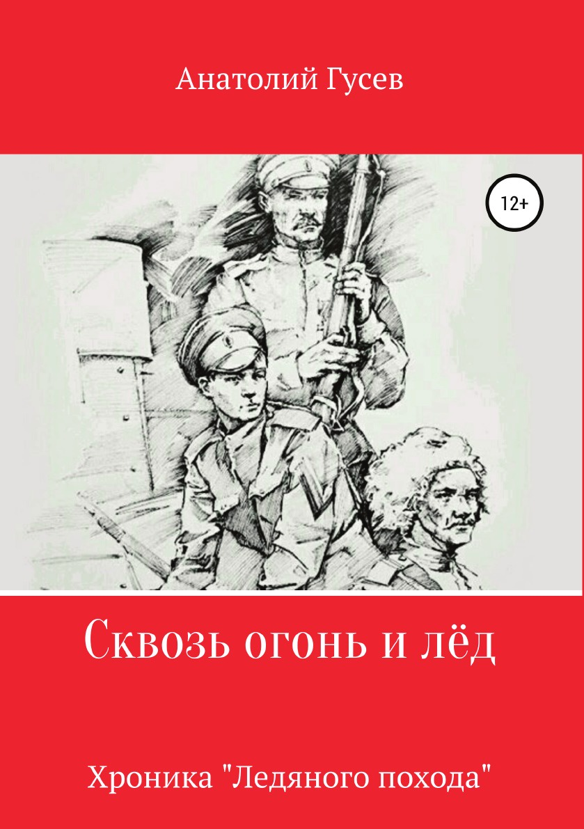 Анатолий Гусев Сквозь огонь и л.д николай асламов ходящие сквозь огонь