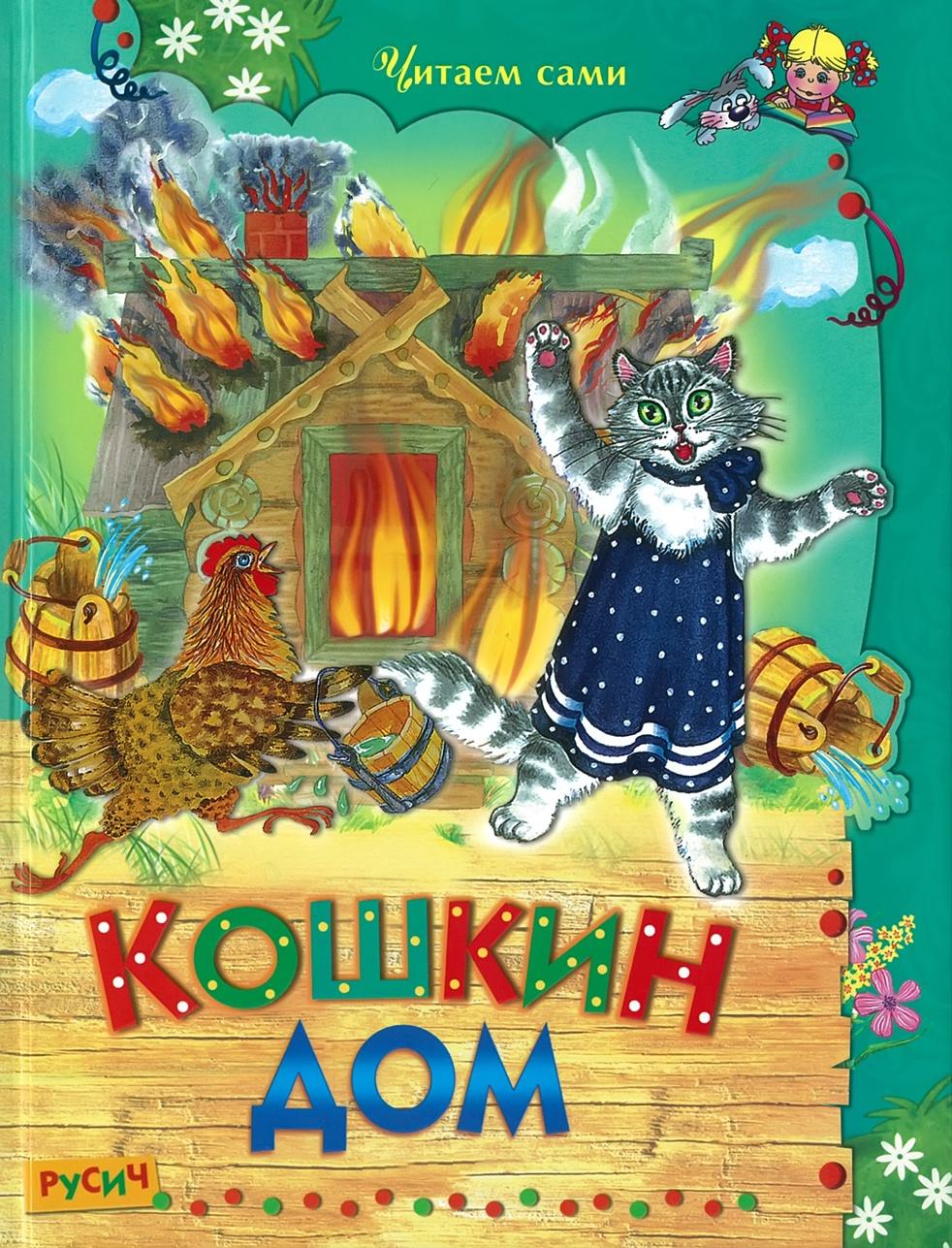 Кошкин дом шестакова и ред карамелька сказки стихи песенки потешки для малышей