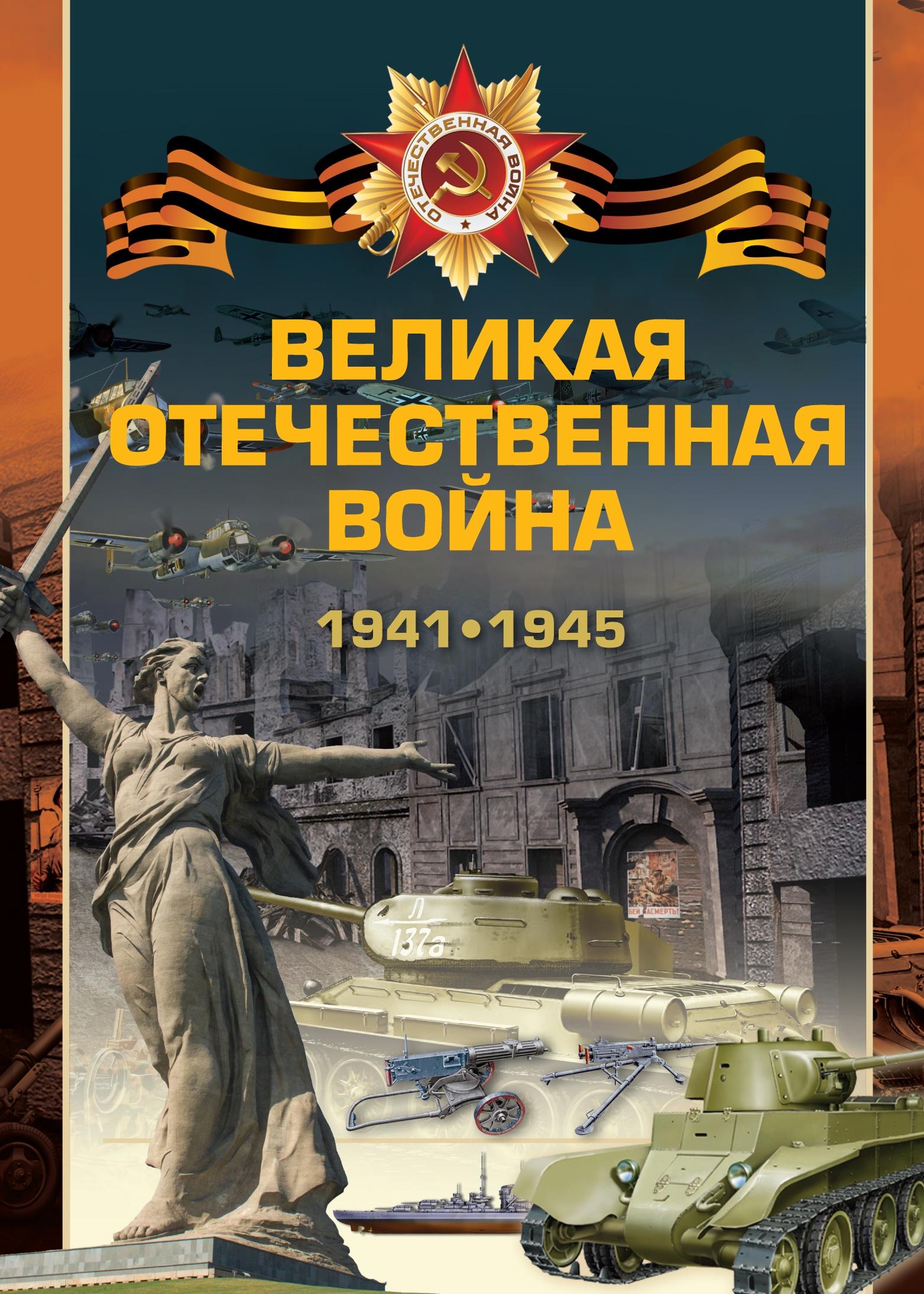 Фото - Ликсо В.В. Великая отечественная война 1941-1945 в в ликсо великая отечественная война 1941 1945