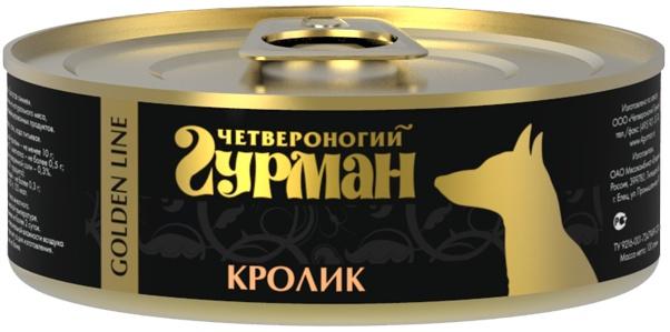 Четвероногий Гурман консервы для взрослых собак всех пород, Кролик натуральная в желе (100 гр) консервы для собак четвероногий гурман с рубцом в желе 240 г