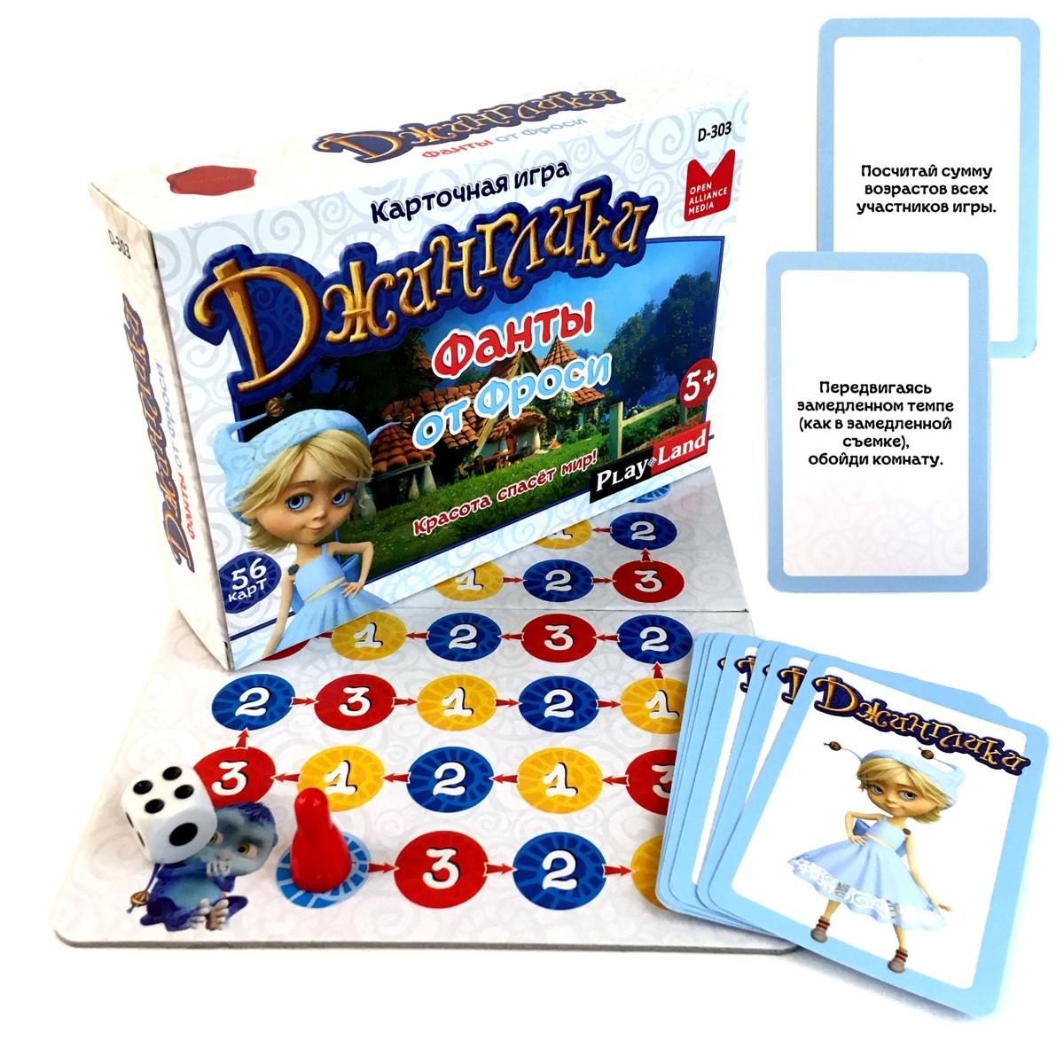 Карточная игра Джинглики. Фанты от Фроси карточная игра фанты