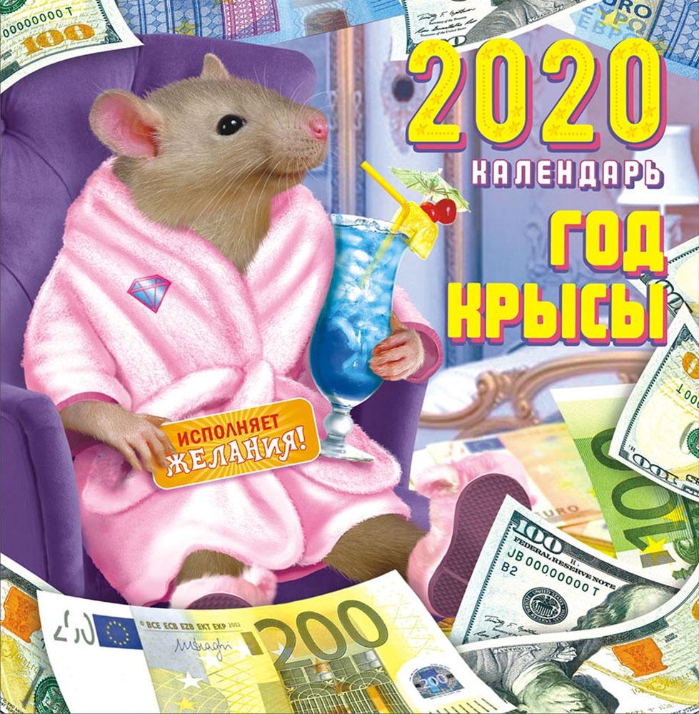 Пятница смешное, картинки год крысы 2020