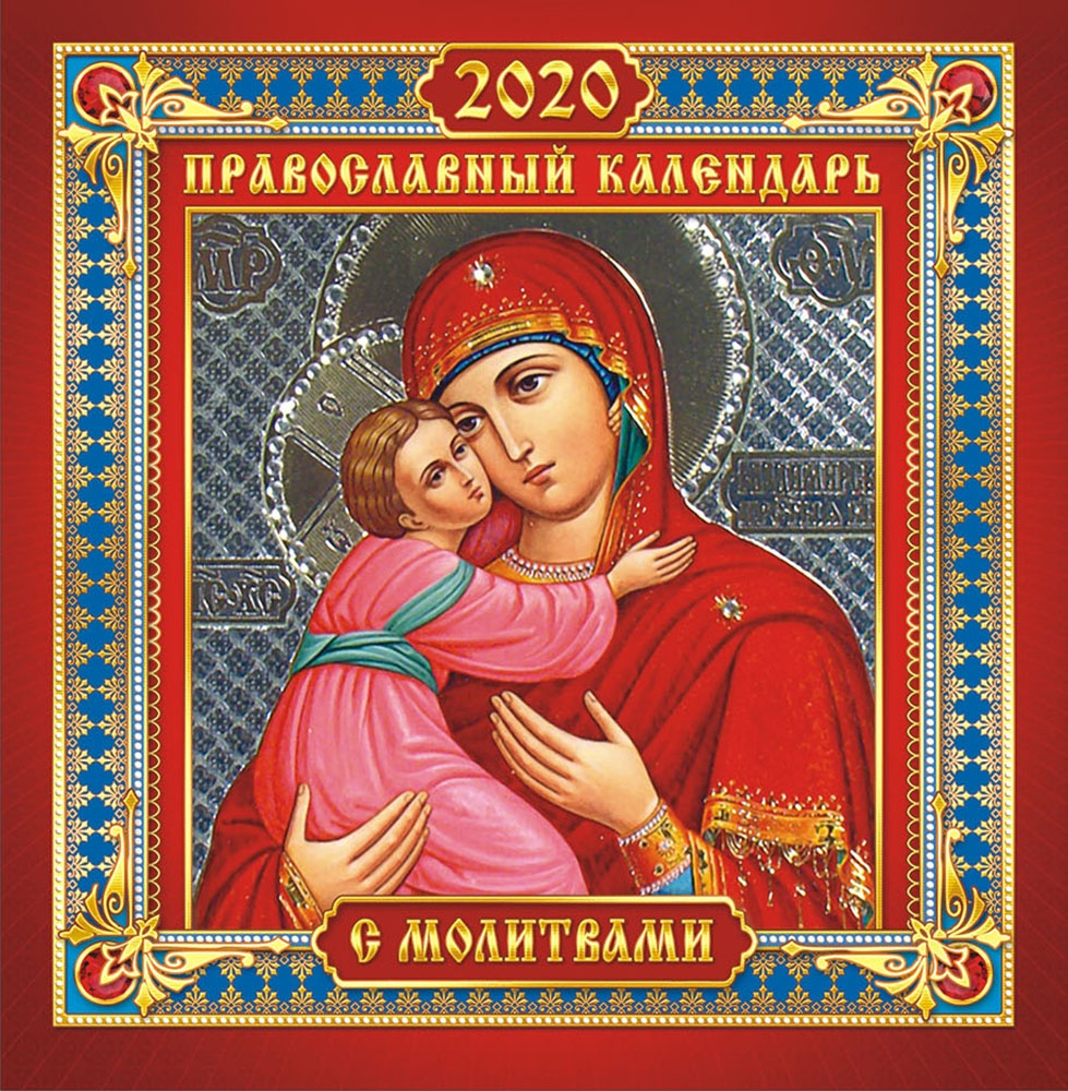 Календарь перекидной средний на скрепке на 2020 год, Иконы, 230х235 мм ПК-20-007 календарь перекидной малый на скрепке на 2020 год иконы 155х160мм мпк 20 007