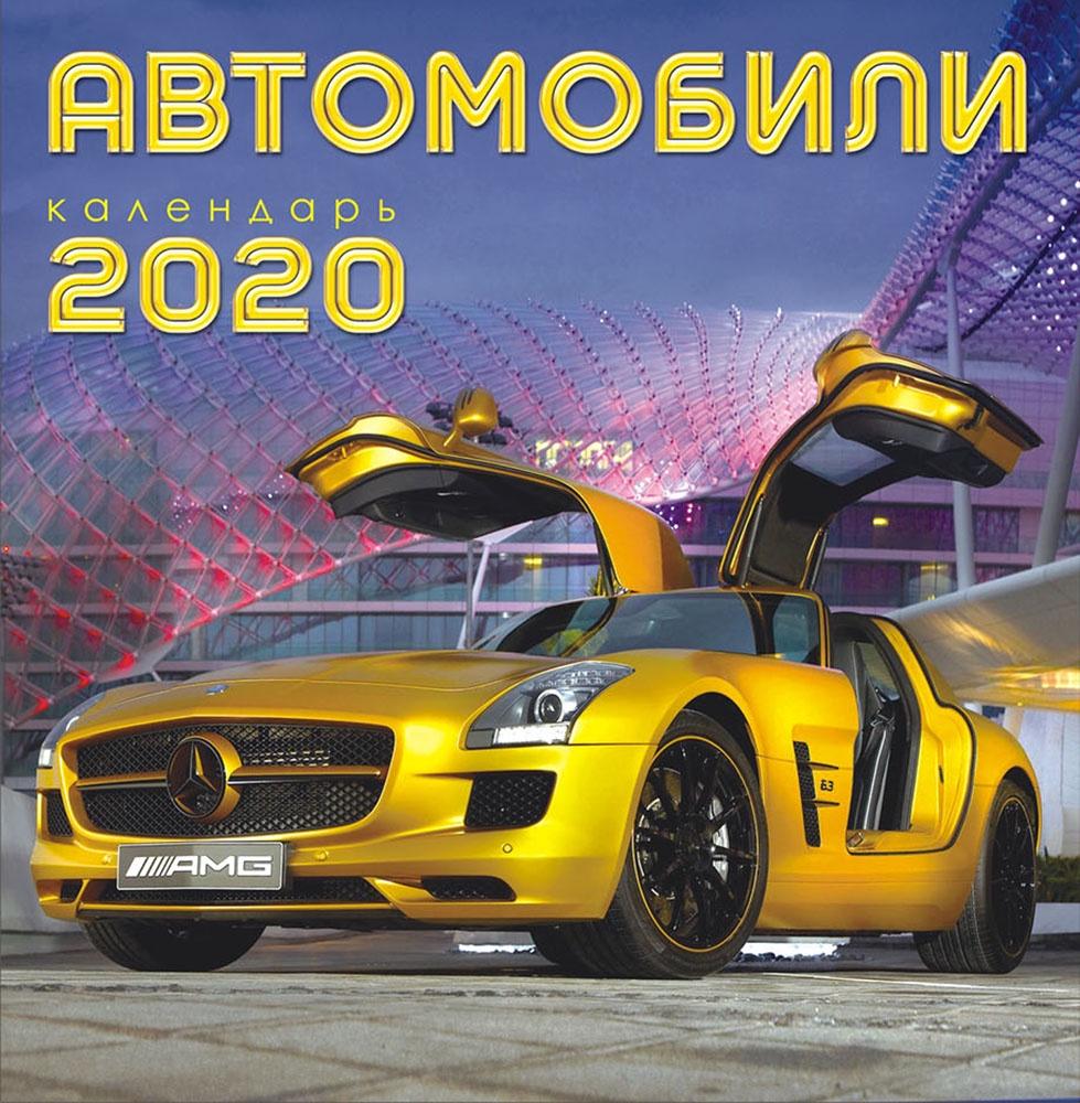Фото - Календарь перекидной средний на скрепке на 2020 год, Авто ПК-20-043 авто