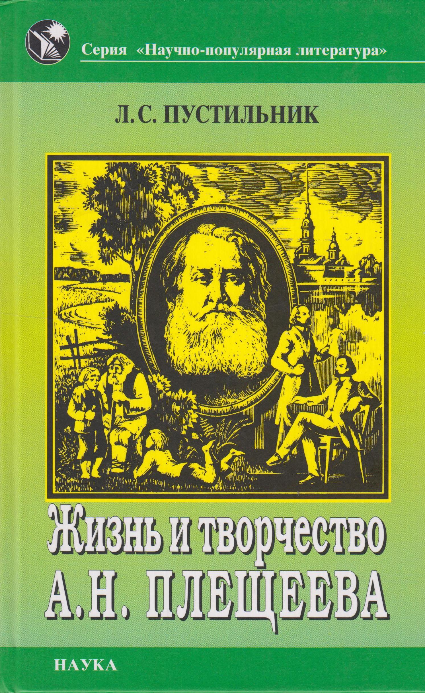 Пустильник Любовь Семеновна Жизнь и творчество А. Н. Плещеева