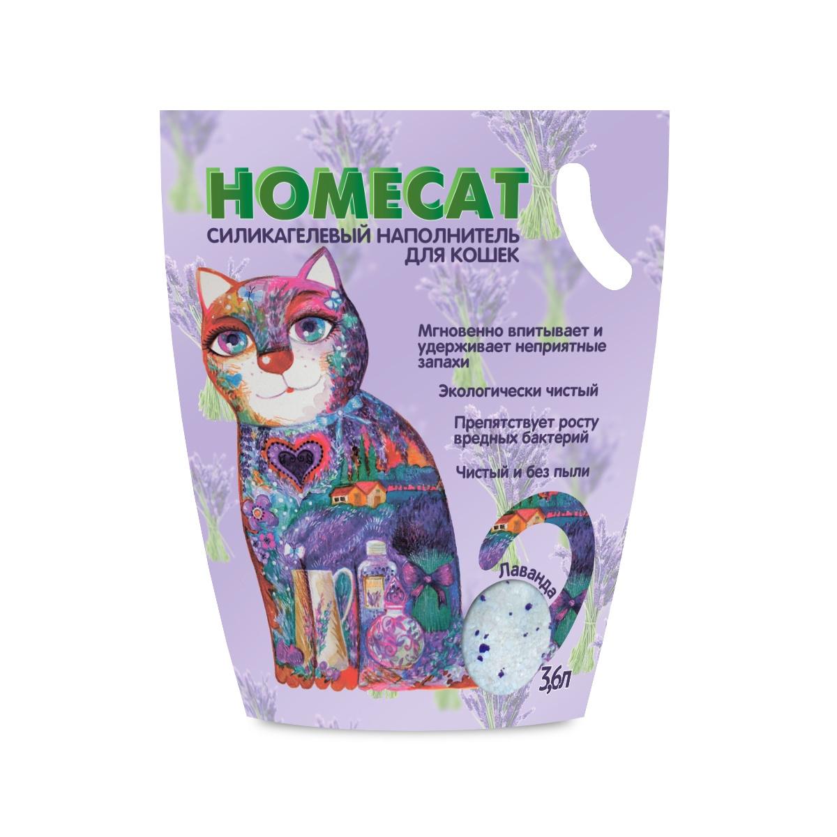 цены HOMECAT Силикагелевый наполнитель для кошачьих туалетов с ароматом лаванды (3.6 л)