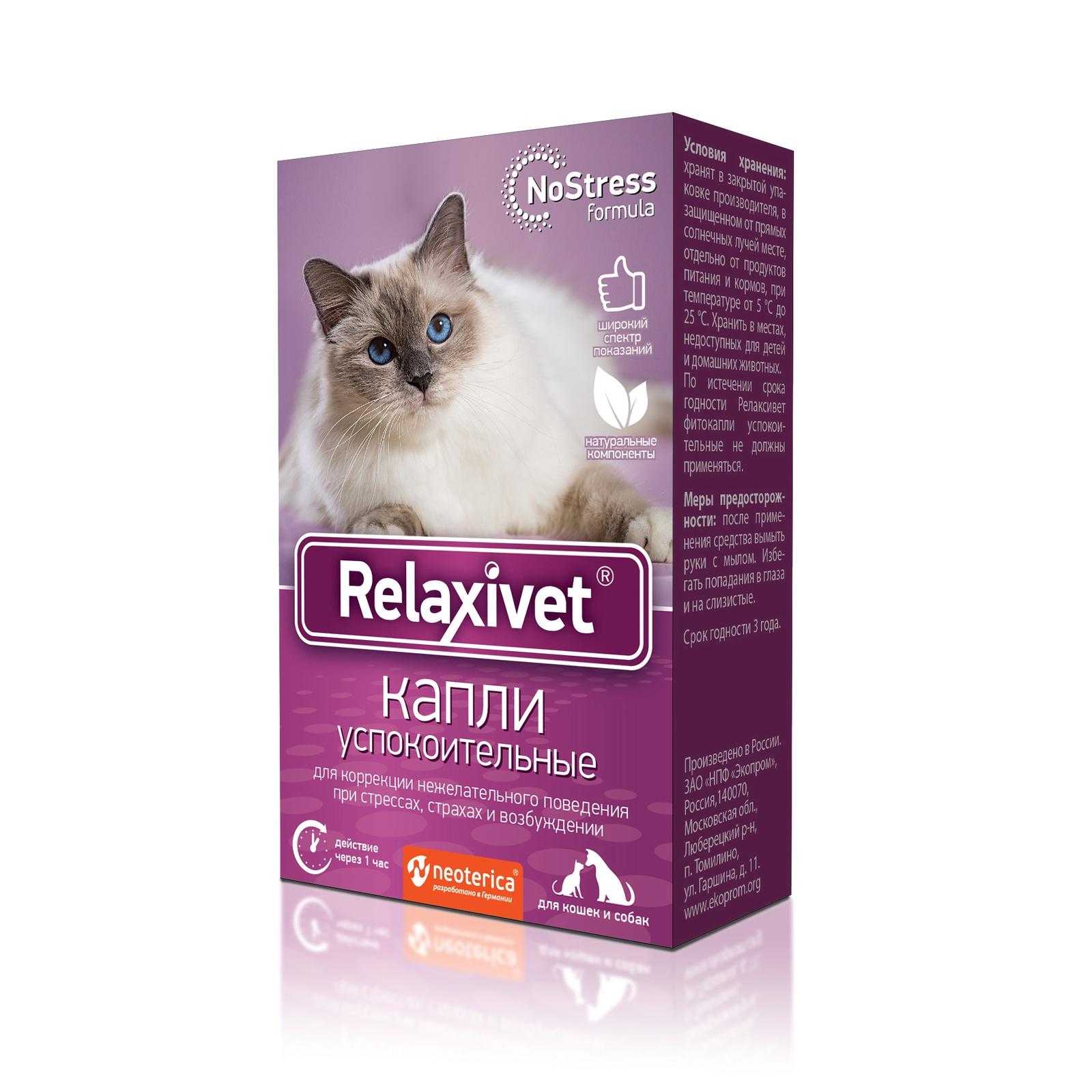 RelaxivetКапли успокоительные (35 гр) Relaxivet