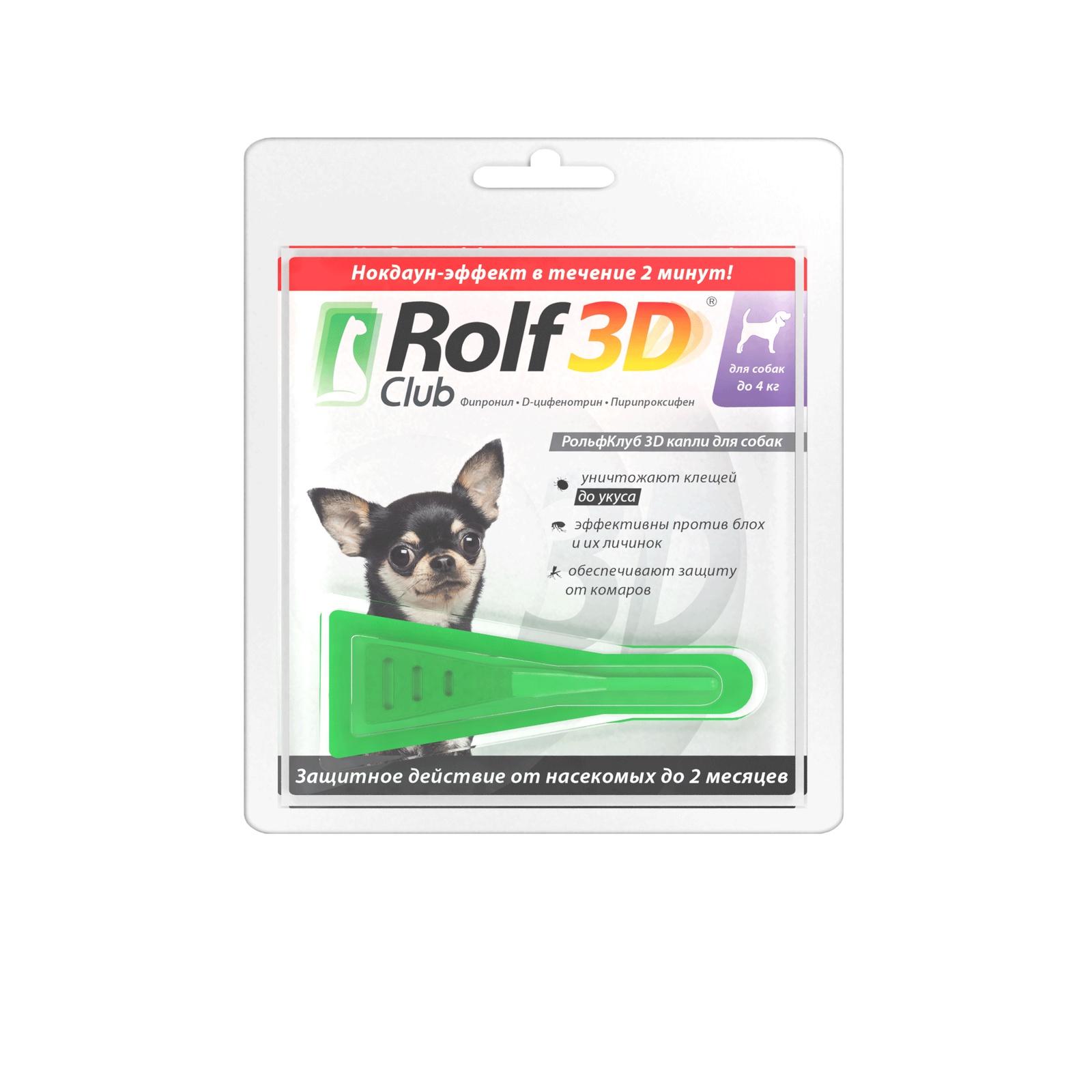 RolfClub 3DКапли для собак до 4 кг Rolf-Club