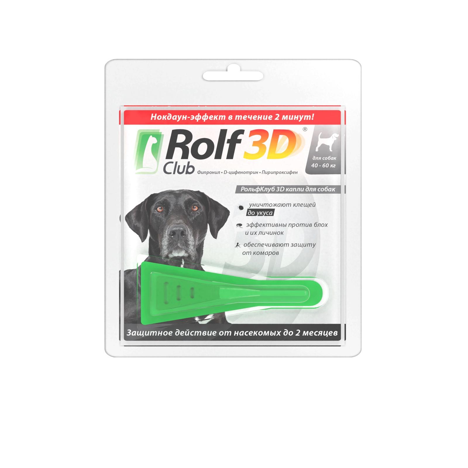 RolfClub 3DКапли для собак 40-60 кг Rolf-Club