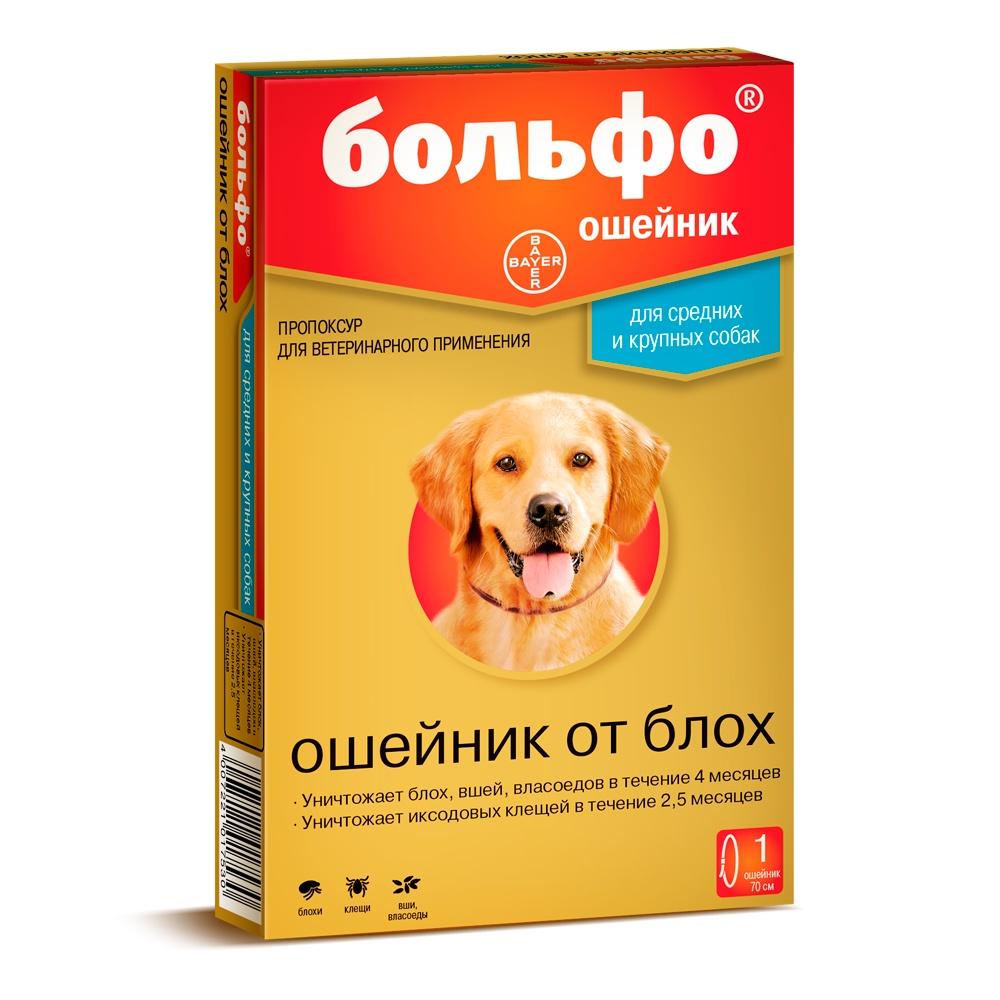 Bayer Golden Line Больфо Ошейник собак средних и крупных пород, от клещей и блох (70 см)