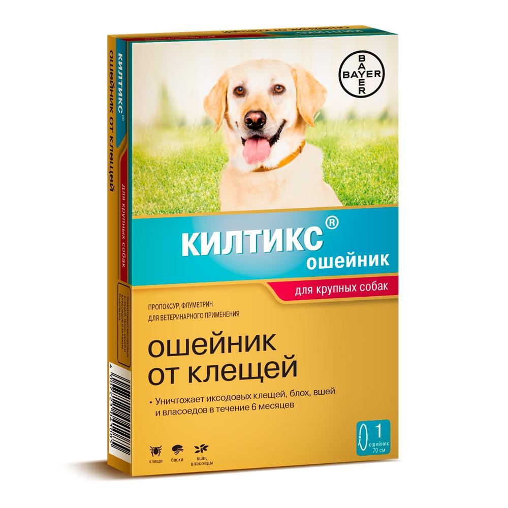 Bayer Golden Line Килтикс Ошейник для щенков и собак крупных пород, от клещей и блох (66 см)