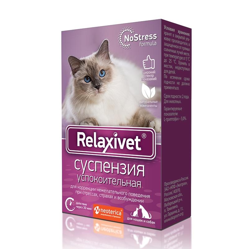 Relaxivet успокоительная суспензия для кошек и собак (25 мл)