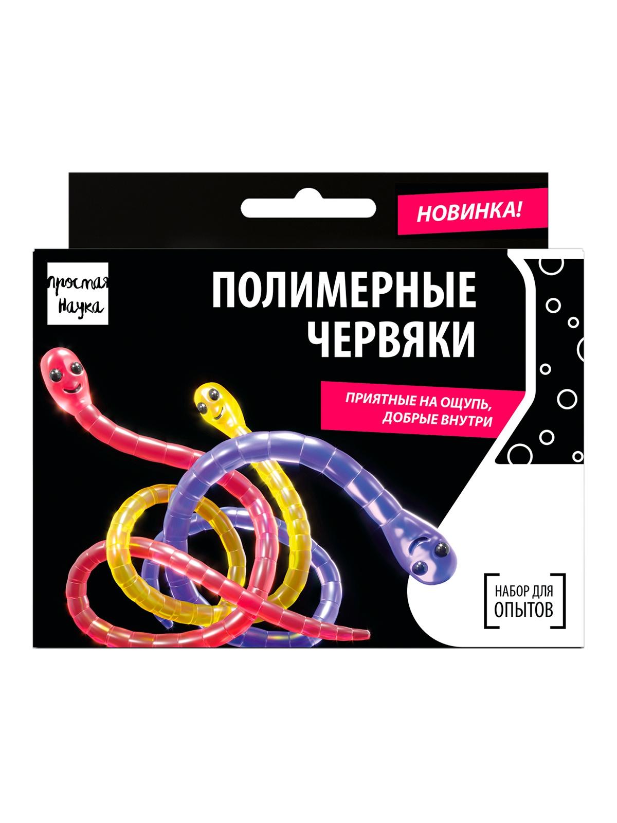 Набор для опытов Полимерные червяки пластырь люкспласт набор детский пластуля 20 полимерные цветные