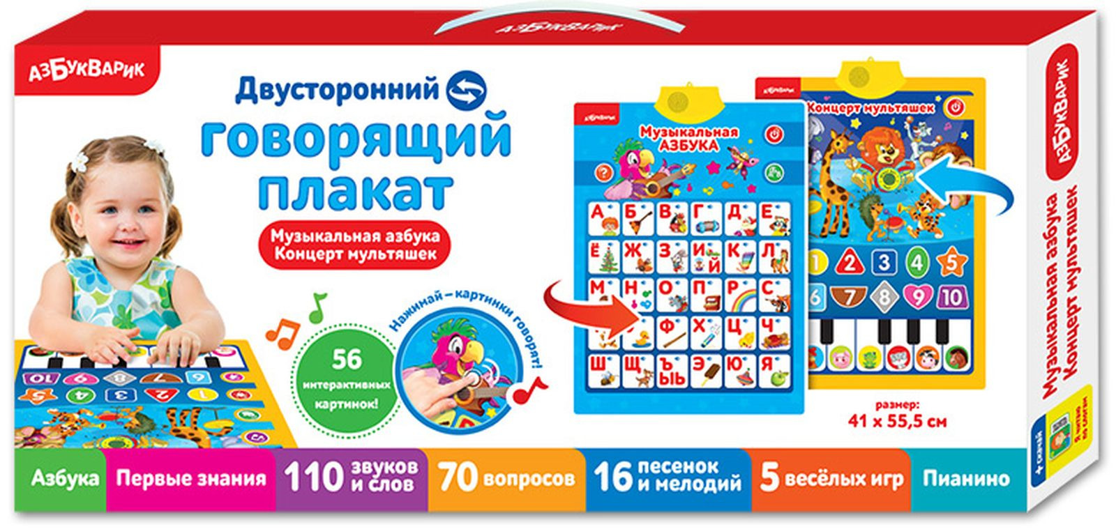 Музыкальная игрушка Азбукварик Азбука Концерт мультяшек, 2065
