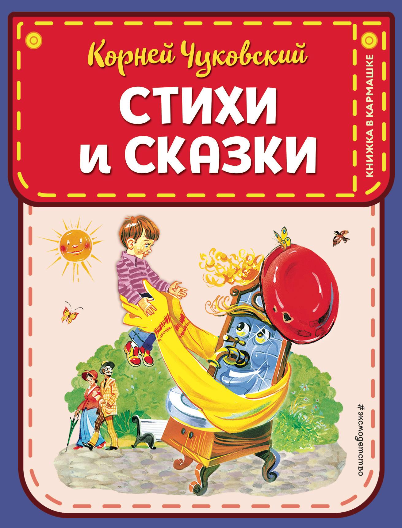 Корней Чуковский. Стихи и сказки | Чуковский Корней Иванович