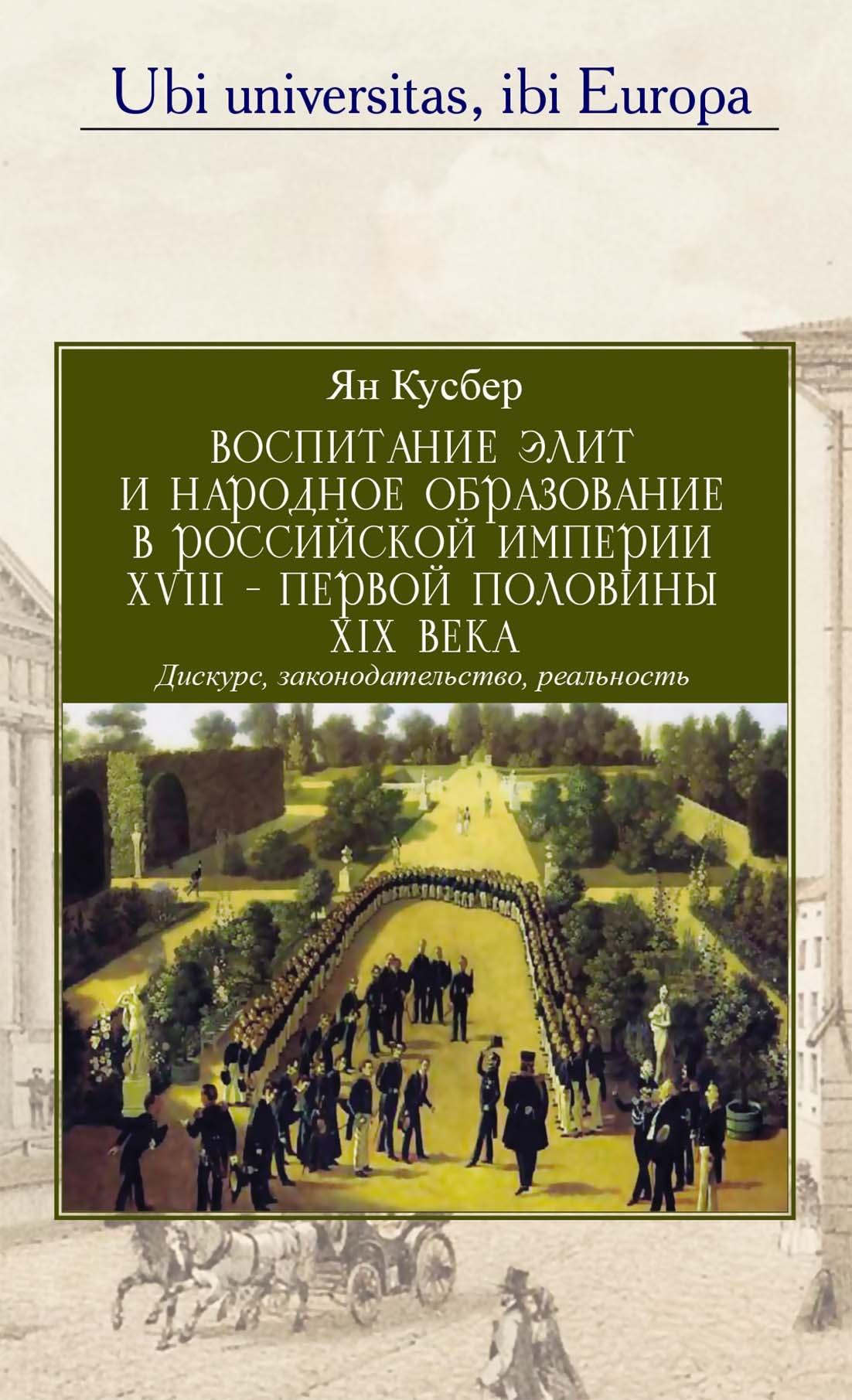 Ян Кусбер Воспитание элит и народное образование в Российской империи XVIII-первой половины XIX века.
