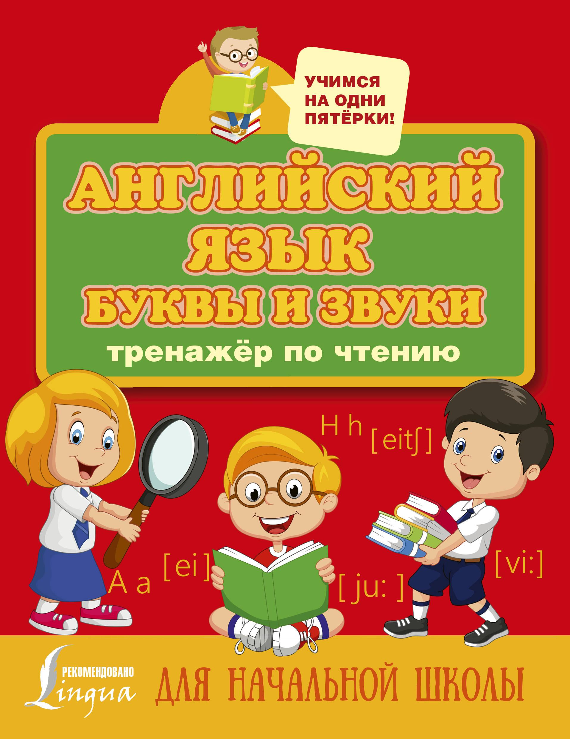 С. А. Матвеев. Английский язык. Буквы и звуки. Тренажёр по чтению