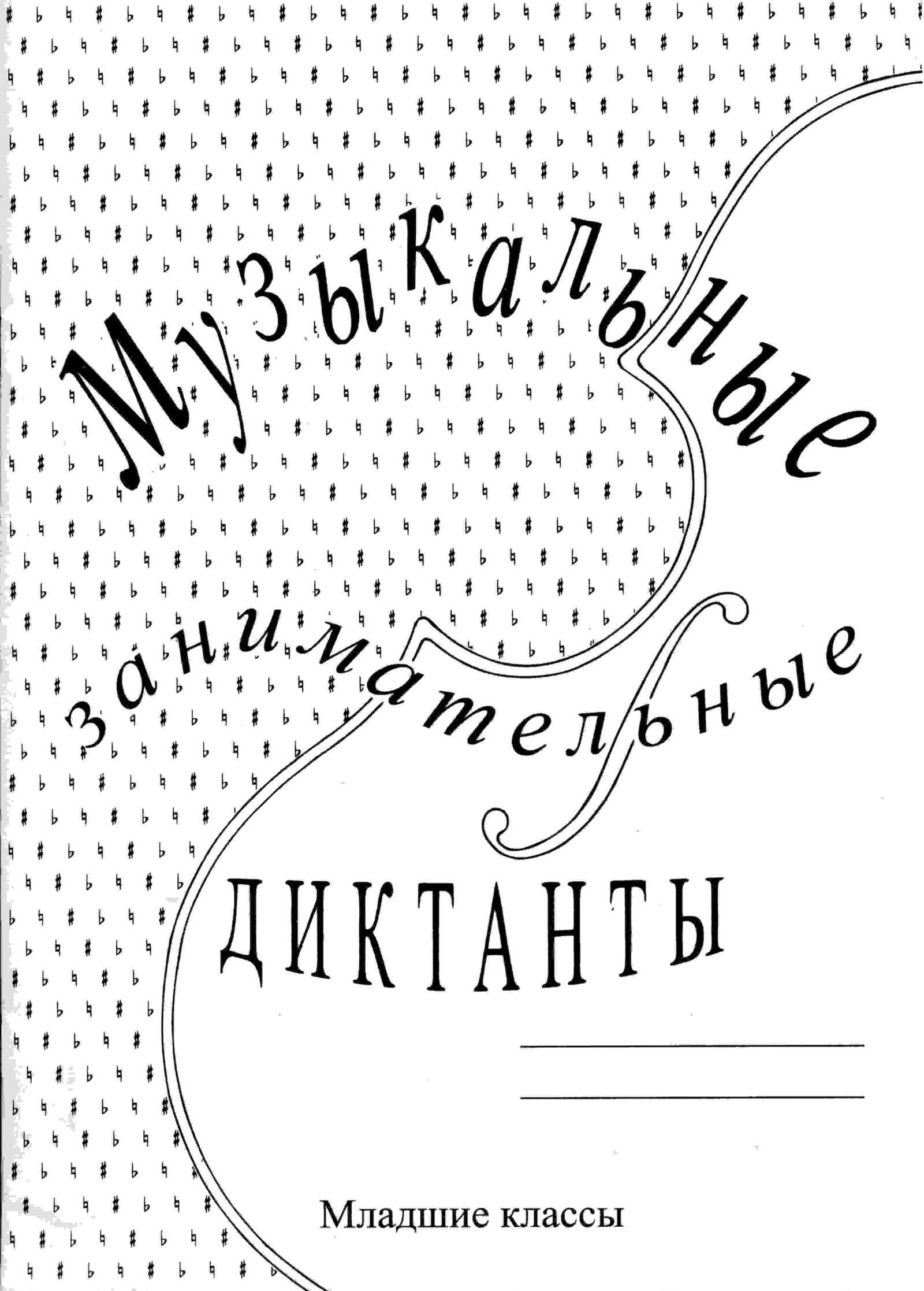 купить Калинина Г.Ф. Музыкальные занимательные диктанты. Младшие классы недорого