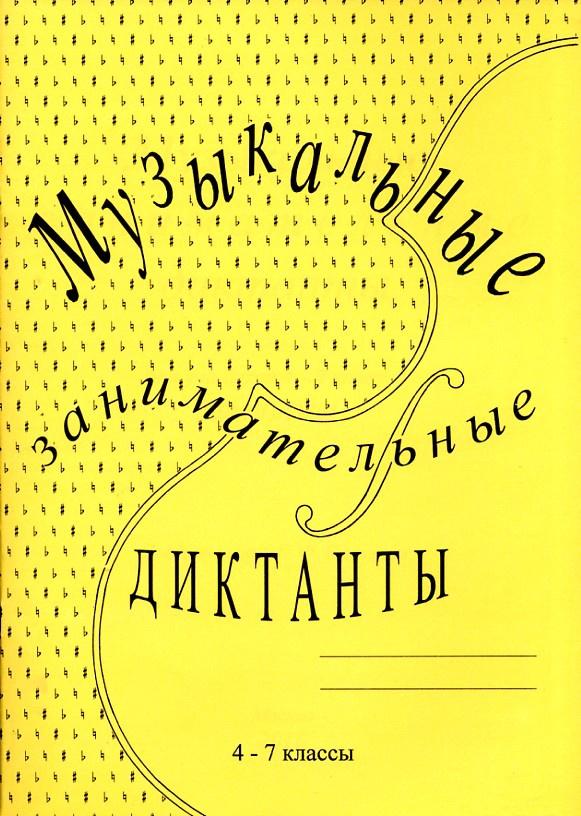 купить Калинина Г.Ф. Музыкальные занимательные диктанты. 4-7 классы недорого
