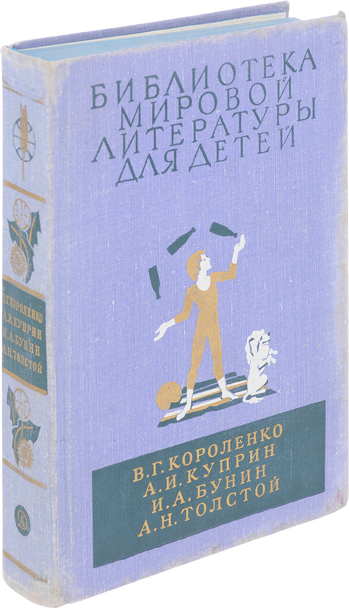 В. Г. Короленко, А. И. Куприн, И. А. Бунин, А. Н. Толстой В. Г. Короленко, А. И. Куприн, И. А. Бунин, А. Н. Толстой. Повести и рассказы