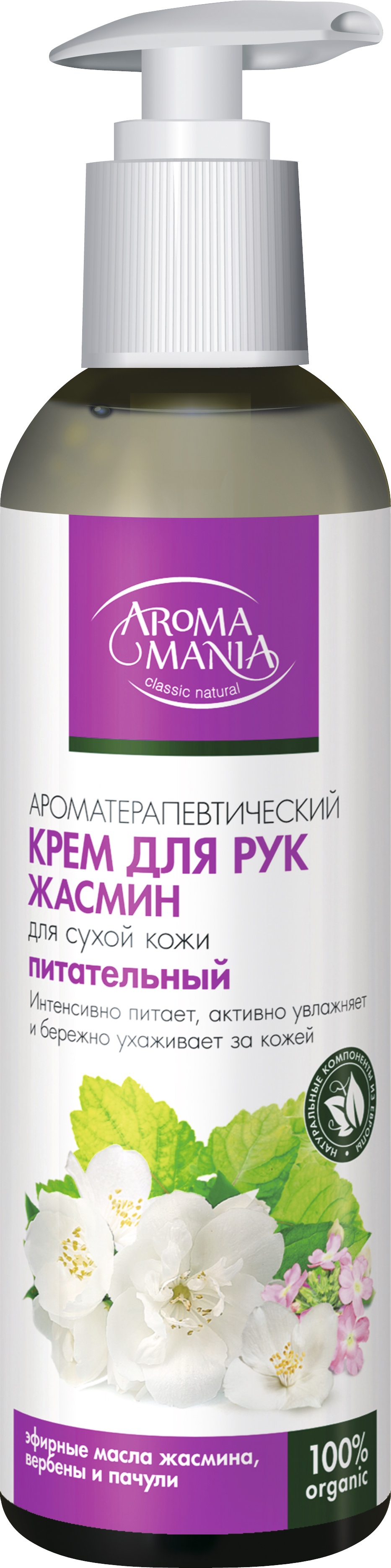 Крем для рук ЖАСМИН AROMA MANIA 250 мл eldan крем для рук с прополисом 250 мл