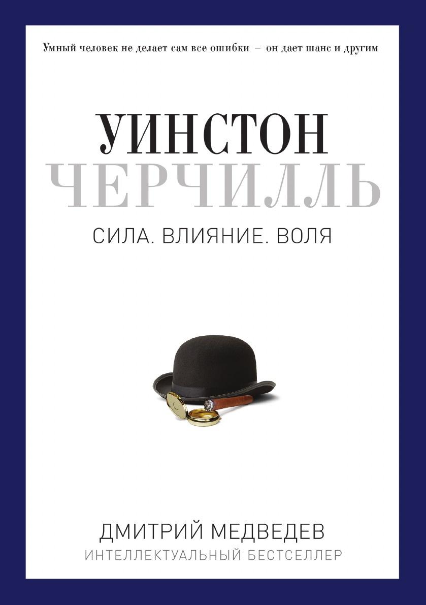 Дмитрий Медведев Уинстон Черчилль
