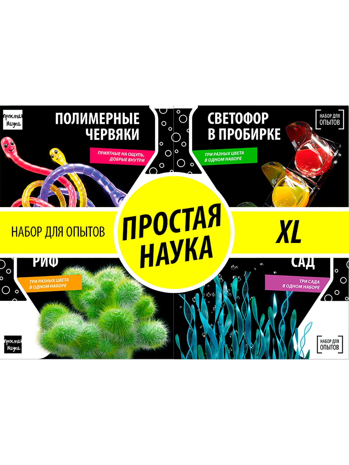 Набор для опытов Простая наука - XL цена и фото