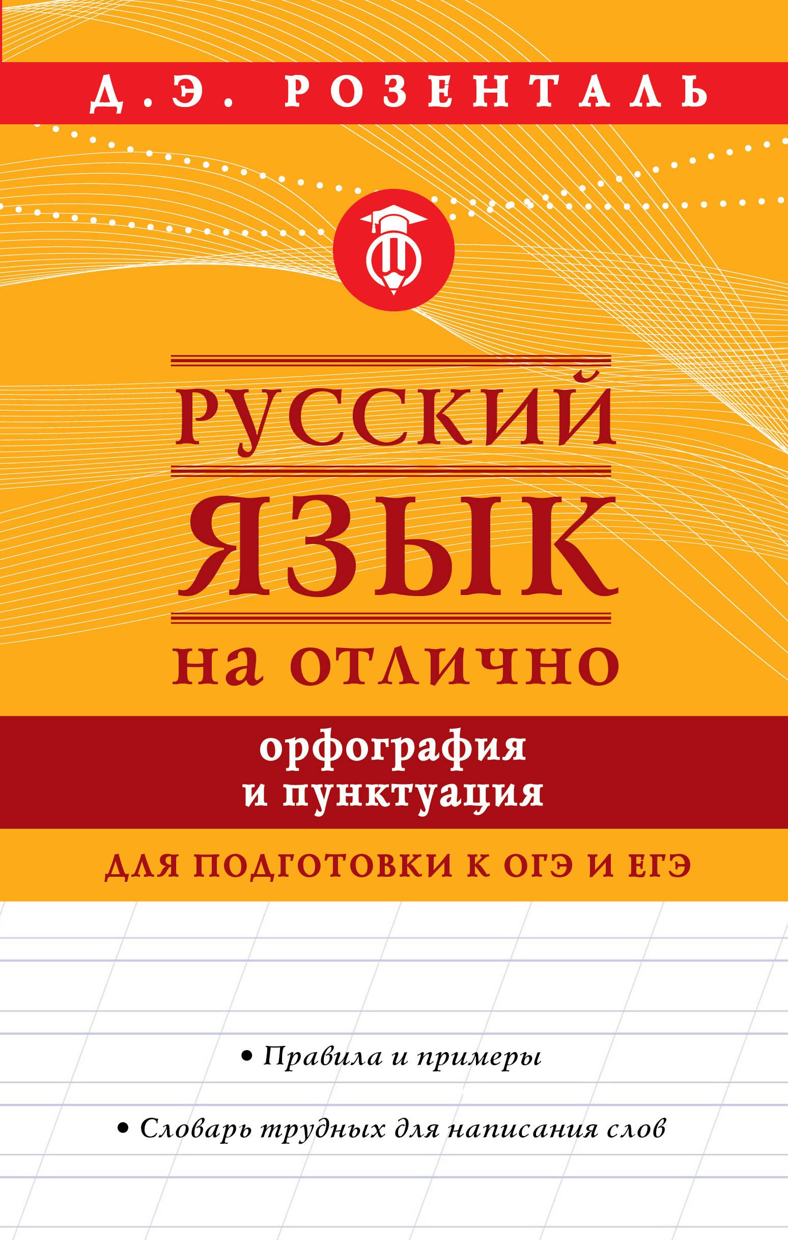 Розенталь Д.Э. Русский язык на отлично. Орфография и пунктуация