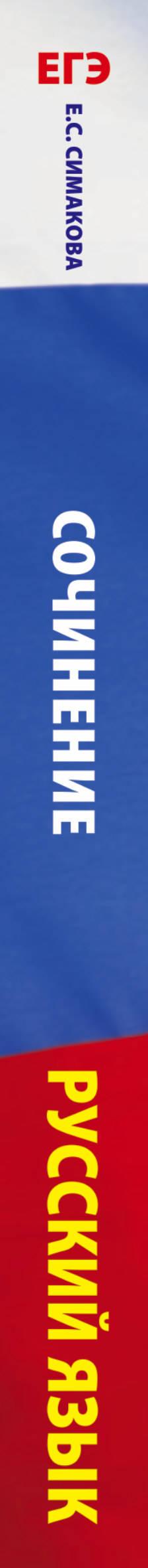 Симакова Елена Святославовна. ЕГЭ. Русский язык. Сочинение по прочитанному тексту на уроках в старших классах и ЕГЭ. 9-11 классы