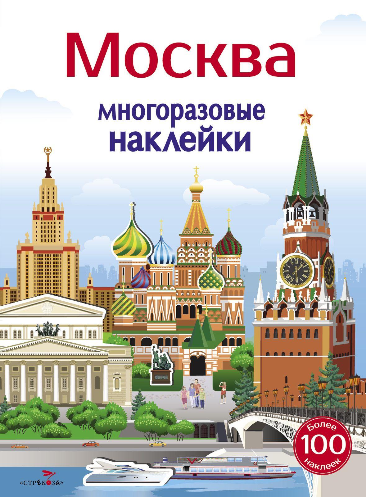Многоразовые наклейки. Москва   Колузаева Е., Никитина Е.