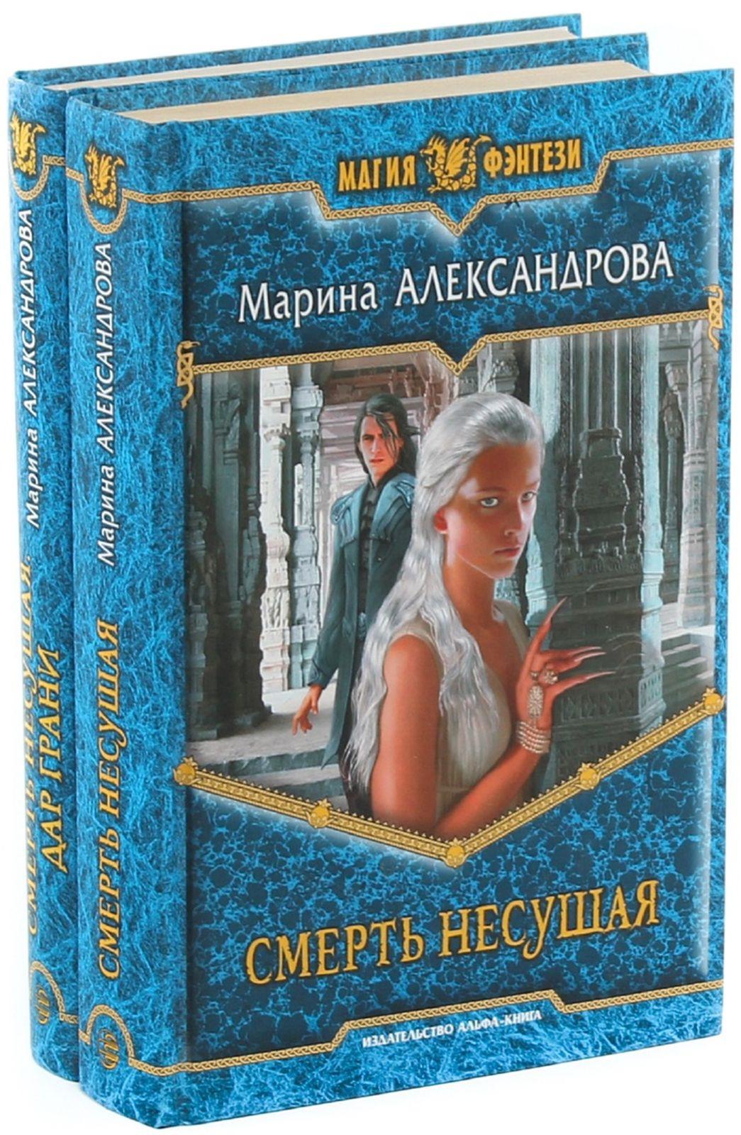 """Марина Александрова. Цикл """"Смерть несущая"""" (комплект из 2 книг)"""