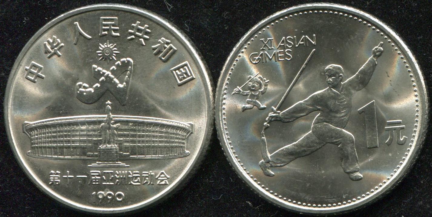Монета. Китай. 1 юань. 1990 (KM.266 Unc) 11-е Азиатские игры 1990 года в Пекине. Танец с мечом г г семенов три года в пекине