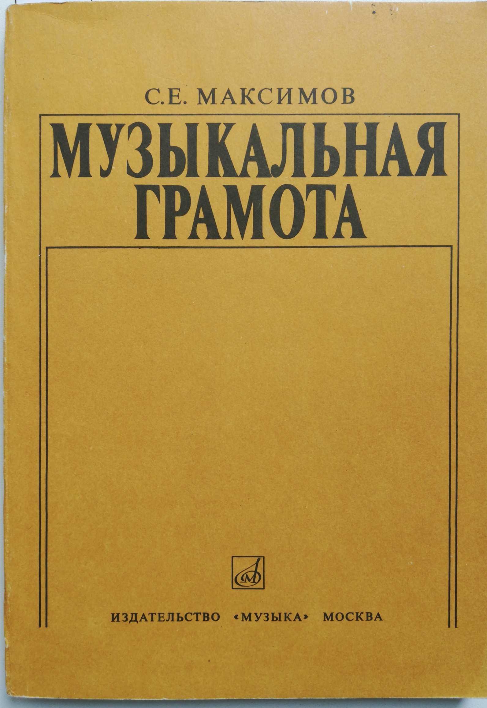 С.Е.Максимов Музыкальная грамота г фридкин практическое руководство по музыкальной грамоте учебное пособие