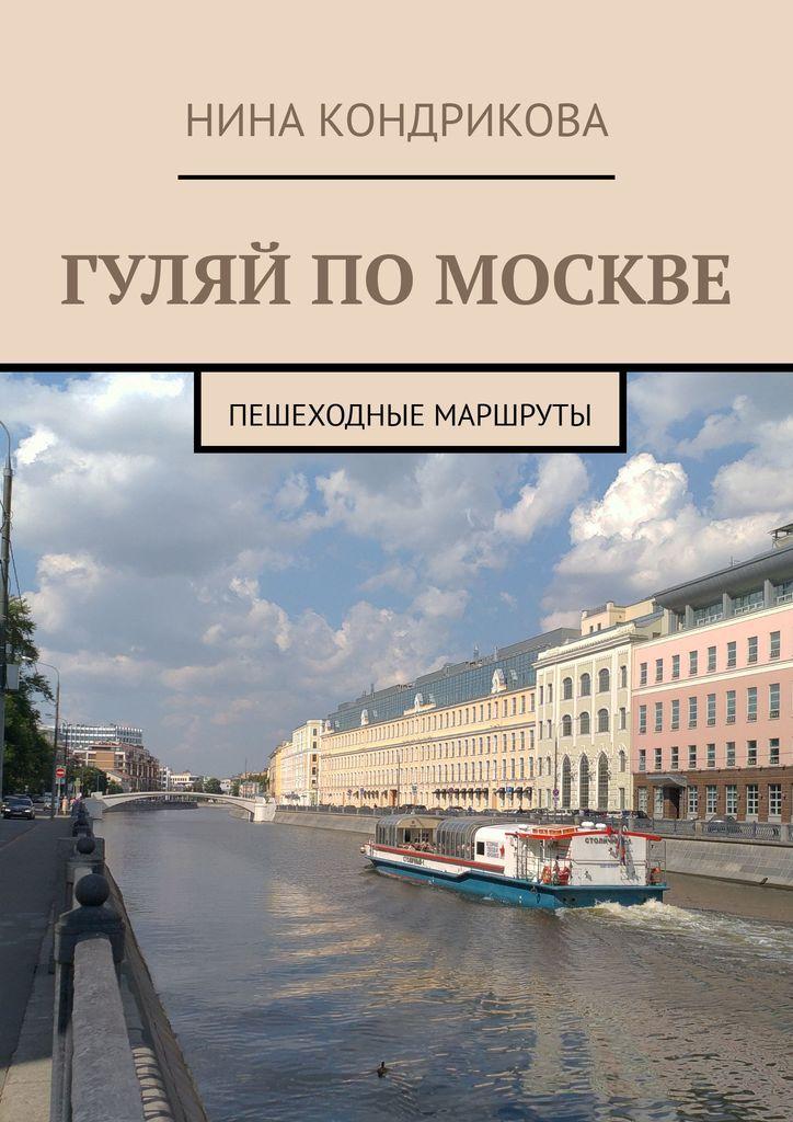 Гуляй по Москве
