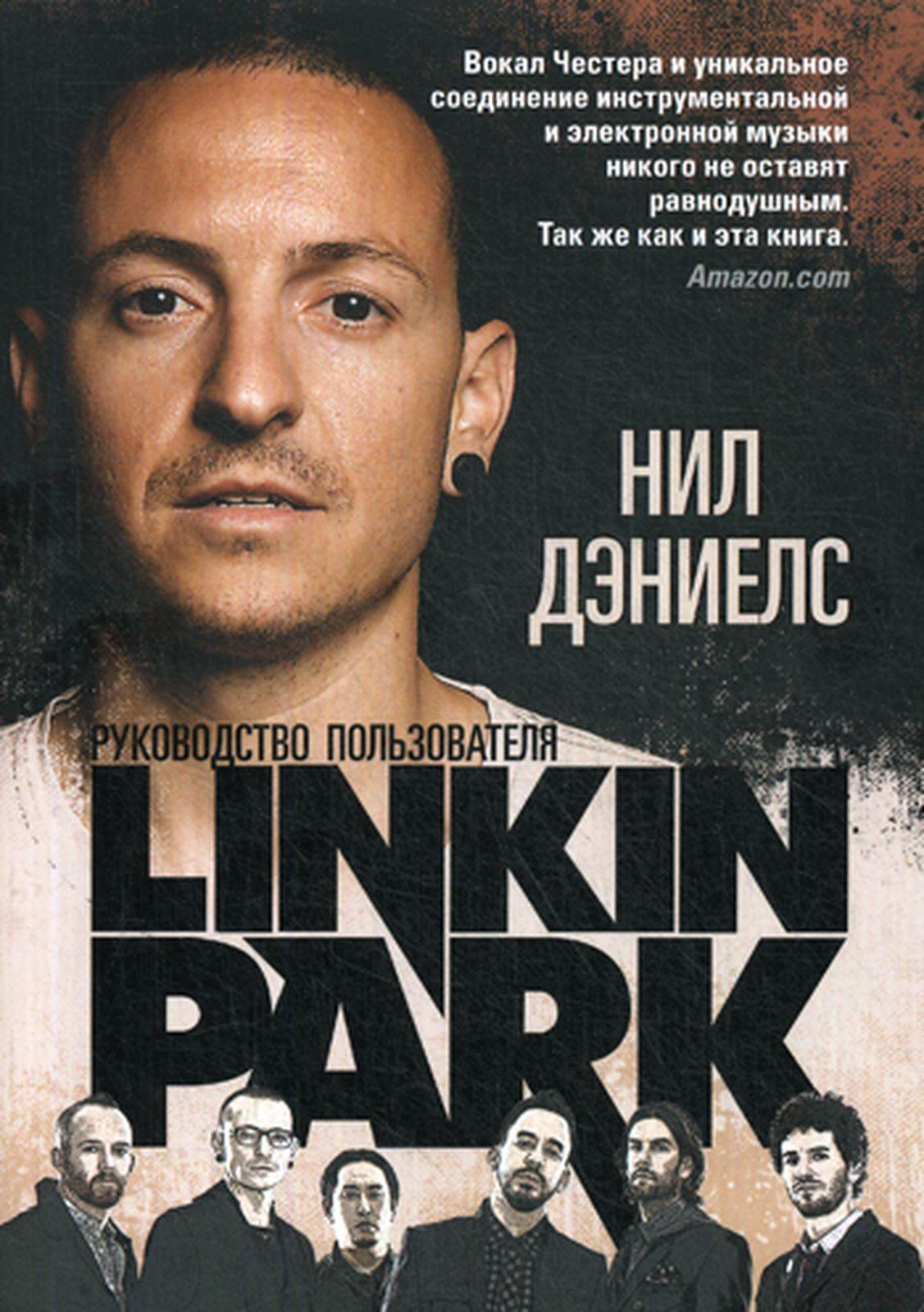 Linkin Park. Руководство пользователя, Дэниелс Н.
