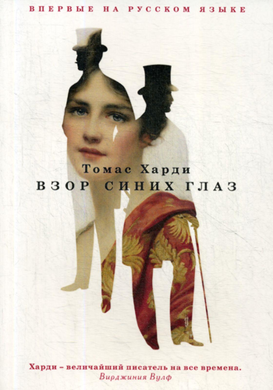 Томас Харди Взор синих глаз. роман